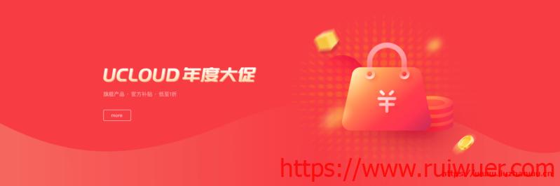 UCloud年度大促:.com域名注册首年20元.cn首年10元SSL证书30元-瑞吾尔