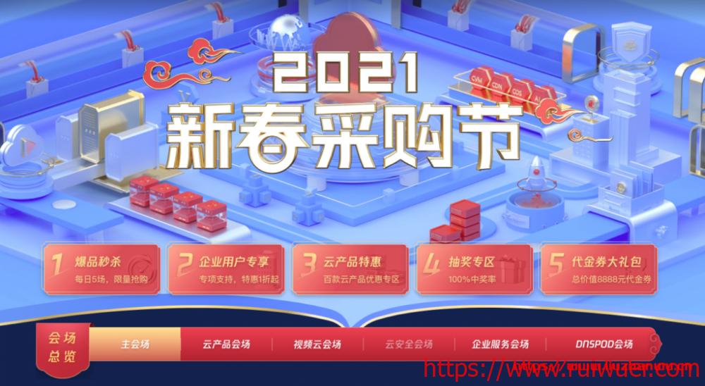 腾讯云:新春采购,288元/3年,2G内存/1核/60gSSD/5M带宽,北京/上海/广州/重庆/香港/新加坡/美国-瑞吾尔