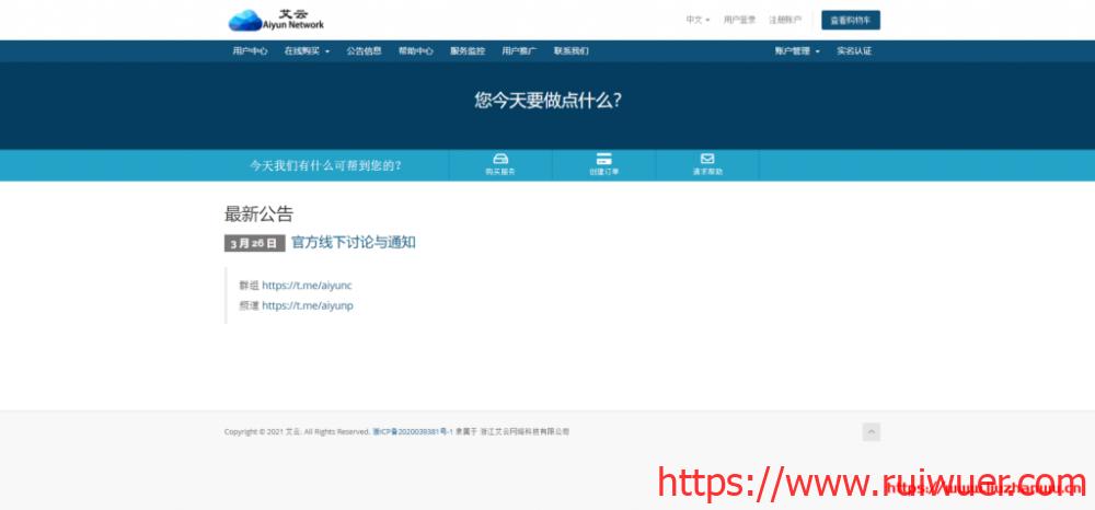 艾云:杭州移动二期预售推出独立IP轻量款,月付20元起-瑞吾尔