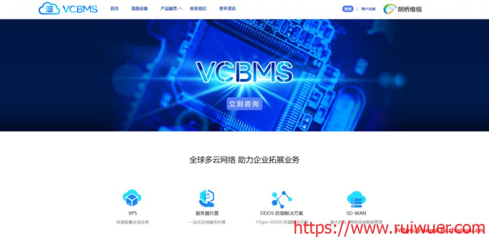 朗桥维视VCBMS:促销活动升级中,G口不限流量,4M带宽国际BGP线路爆款VPS低至45元/月抢购!-瑞吾尔