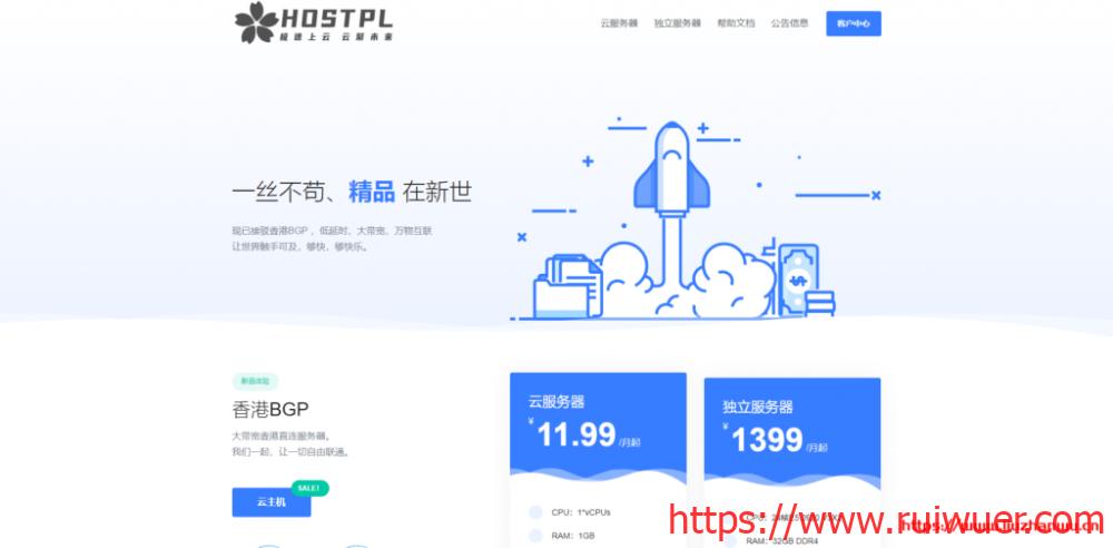 Hostpl:50元/月/1GB内存/15GB SSD空间/5TB流量/200Mbps端口/KVM/香港BGP-瑞吾尔