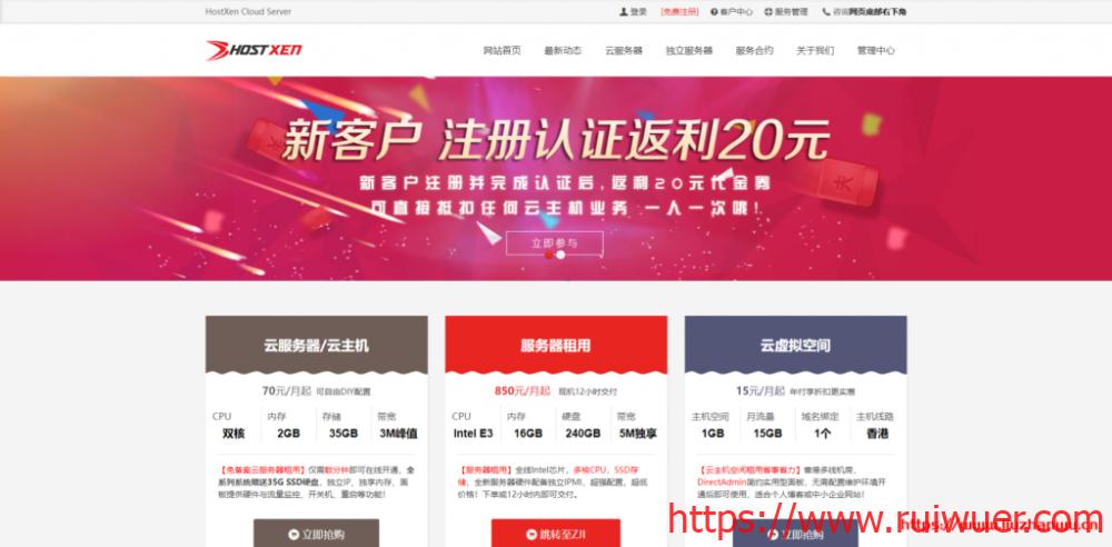 hostxen:香港/日本/新加坡/美国不限流量VPS,新客送20元,支持Windows-瑞吾尔