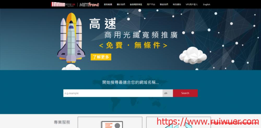 NETfront:35元/月/1核/2GB内存/128GB空间/不限流量/10Mbps-100Mbps端口/随时更换IP/KVM/香港-瑞吾尔