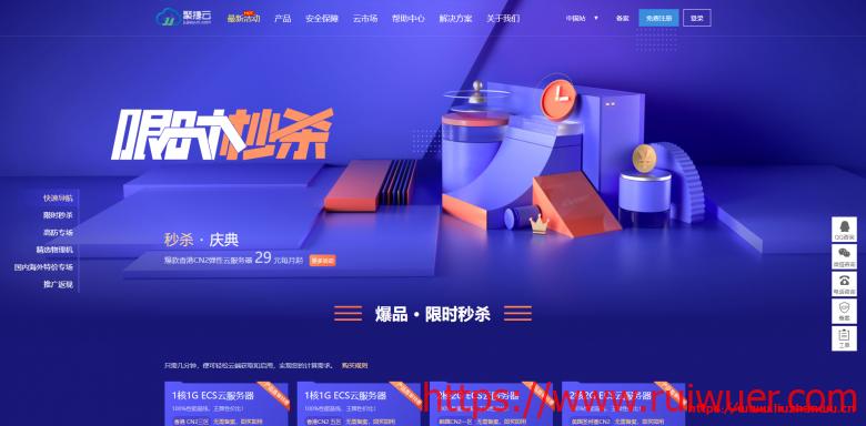 聚捷云:618特惠活动:大连BGP,江苏盐城,香港BGP,香港CN2首月29元,年费299元起-瑞吾尔