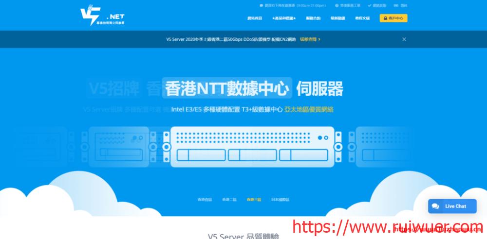 V5.NET:香港/美国云服务器,首单终身七折,CN2优质网络,月付35元起-瑞吾尔