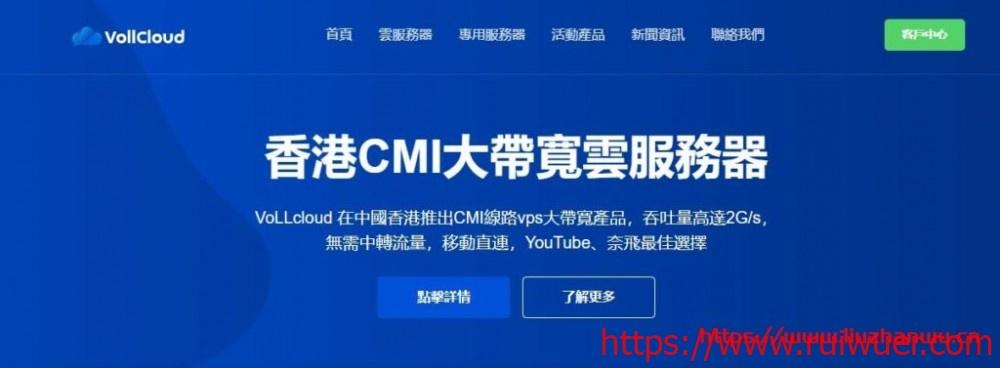VoLLcloud:香港超便宜CMI大带宽VPS-三网CMI直连-年付四免服务-低至4刀/月-瑞吾尔