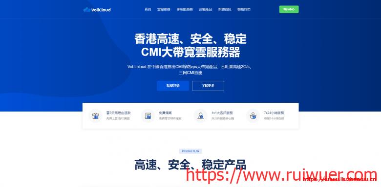 VoLLcloud:香港CMI高速VPS--首次7折促销--原生IP解锁-月付低至3刀-数量有限-G口冗余-免费试用-瑞吾尔
