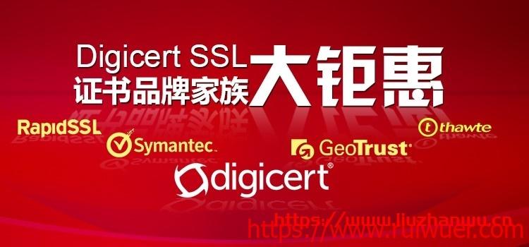 DigiCert SSL证书品牌家族大钜惠-瑞吾尔
