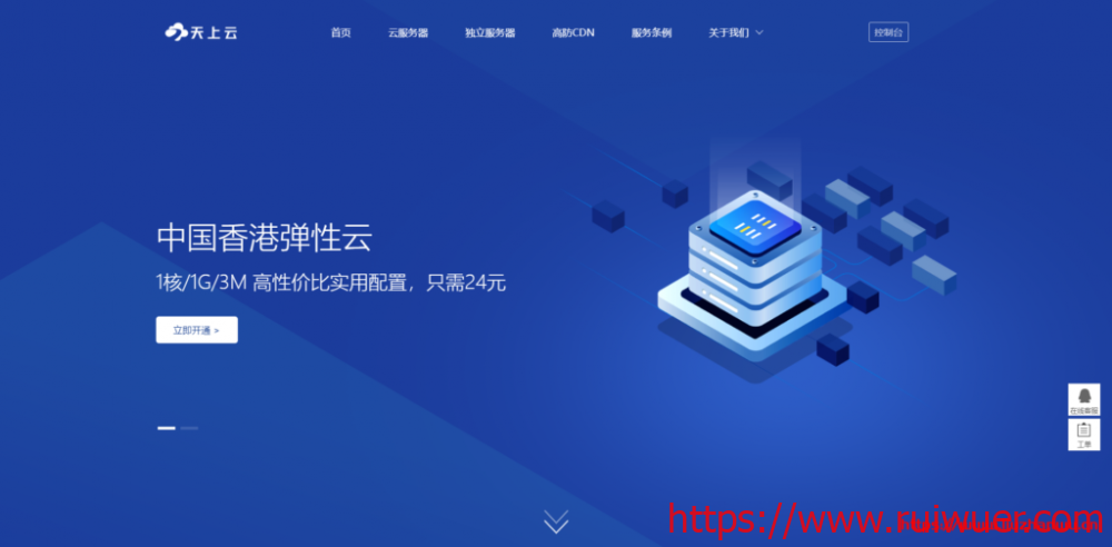 天上云:香港三网直连独立服务器88折优惠,月付572元起,带IPMI-瑞吾尔