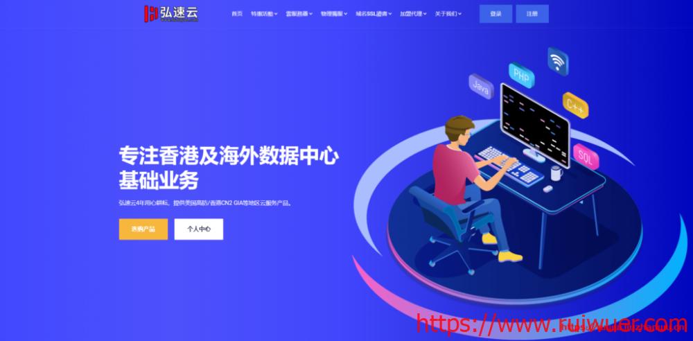 弘速云:香港100G大盘鸡,2核/2G/100G硬盘/15M带宽首月13元,简单测评-瑞吾尔
