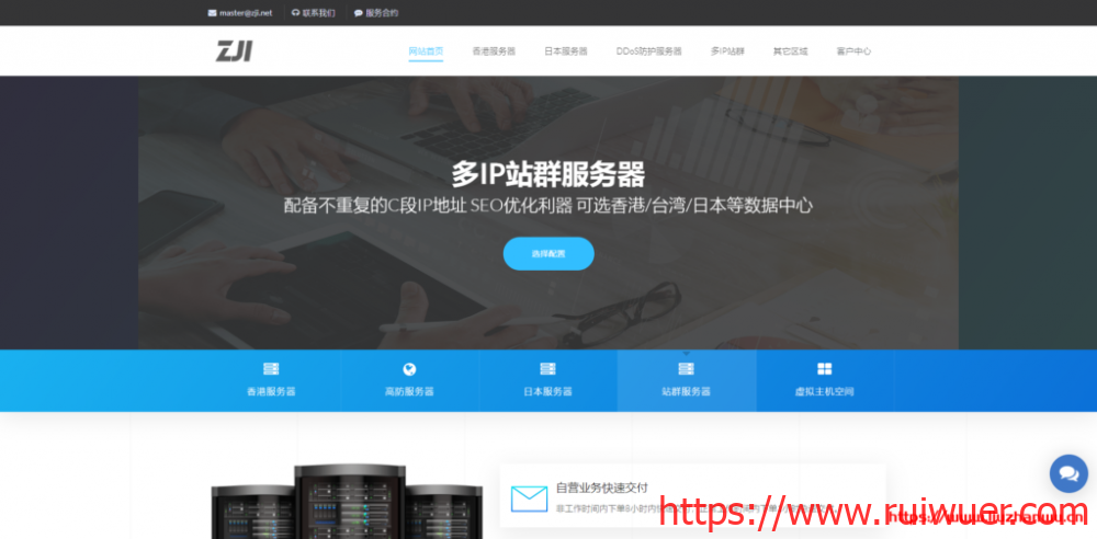 ZJI:新上韩国BGP+CN2线路服务器,国内三网访问速度优秀,使用8折优惠码每月实付440元起-瑞吾尔