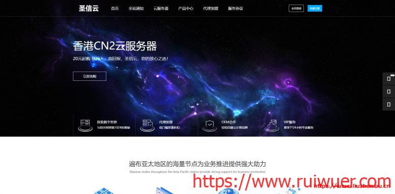 圣信云:美西CN2 2H2G30M,三网回程cn2 gia,速度超快,50G防御秒解封,简单测评-瑞吾尔