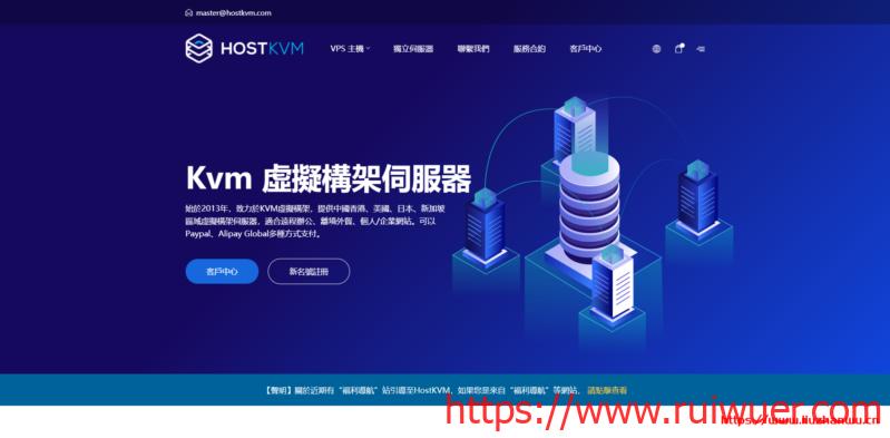 HostKvm:香港三网直连/韩国CN2 VPS七折优惠实付4.16美元/月起,支持支付宝付款-瑞吾尔