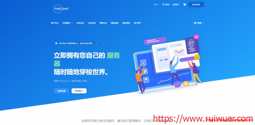 HaloCloud:日本软银线路,100M、200M、500M带宽,可看奈飞,香港Azure1000M带宽-瑞吾尔
