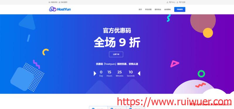HostYun:18元/月/1GB内存/10GB SSD空间/300GB流量/50Mbps-100Mbps端口/KVM/香港直连-瑞吾尔
