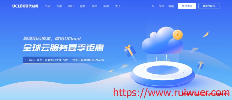 UCloud:【活动汇总】COM域名首年20元,快杰云服务器首年47元,CDN流量包100G仅1块钱!-瑞吾尔