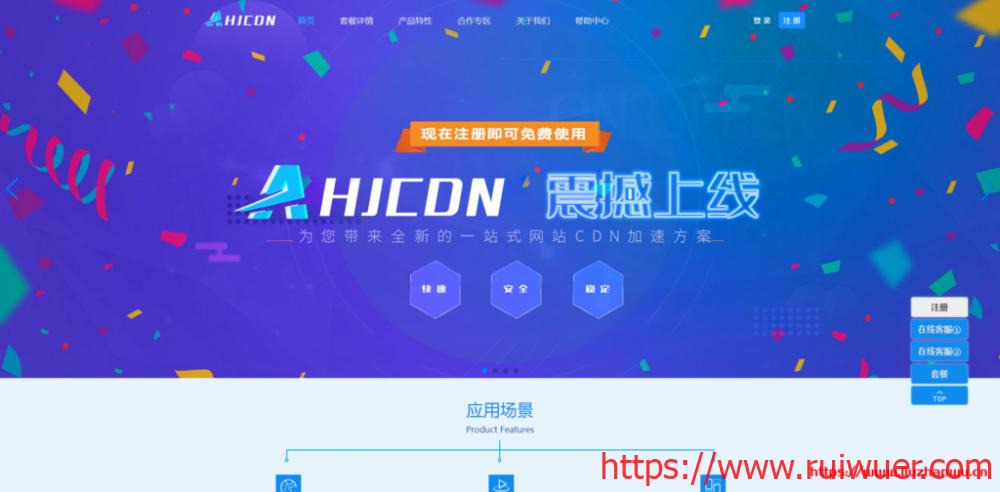 AHJCDN:免备案CDN,无视DDOS/CC攻击的CDN,香港/美国GIA高速节点,提供免费套餐-瑞吾尔