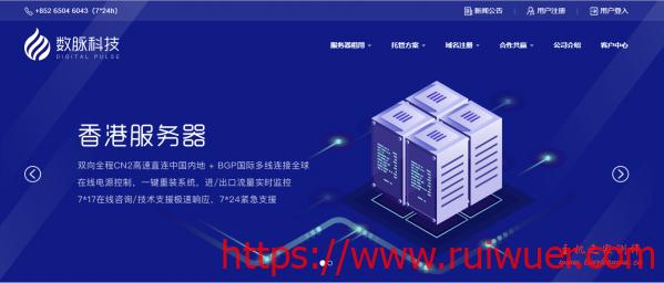 数脉科技:香港华为云专线,月付315元,附简单测评-瑞吾尔