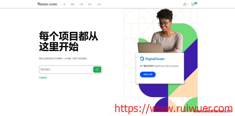 最新Namecom优惠码和技巧心得(新注册/续费优惠/免费隐私保护)-瑞吾尔