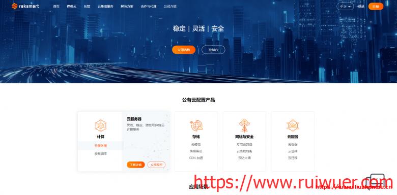 RAKsmart八月服务器秒杀$30/月起,VPS主机$1.99/月起,新增香港大带宽可选100Gbps高防服务器-瑞吾尔