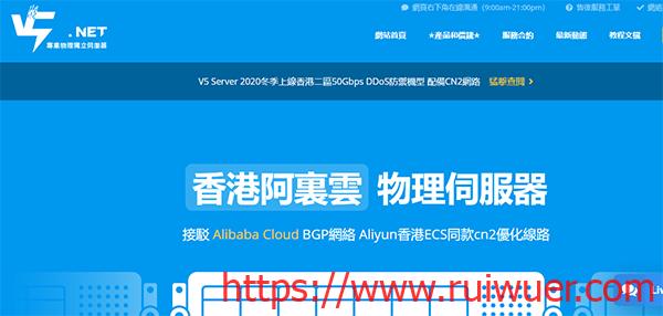 V5 Server:香港、韩国、台湾独立服务器7折优惠,香港BGP服务器月付低至325元-瑞吾尔