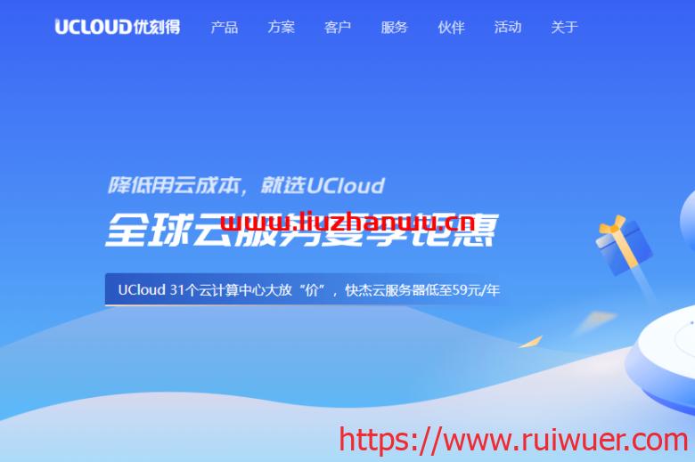 UCloud:夏季促销来袭,全球31个数据中心云服务器大放价低至59元/年-瑞吾尔