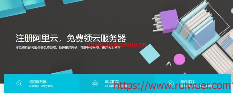 注册阿里云免费领1年云服务器,2核2G内存1M带宽40G系统盘-瑞吾尔