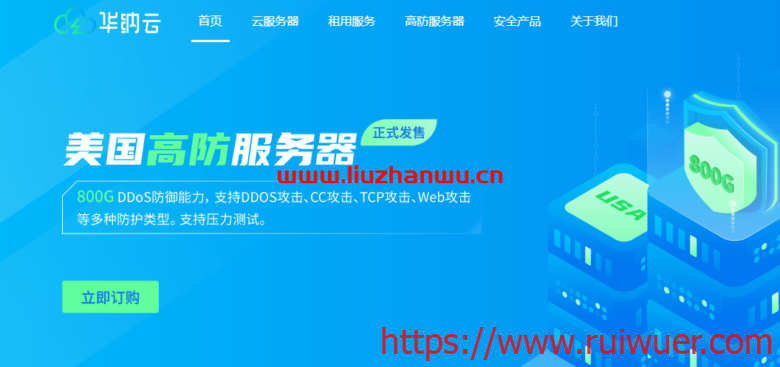 华纳云:新人优惠400元,中国香港高防服务器(10M-50M带宽),DDOS防护800G-瑞吾尔