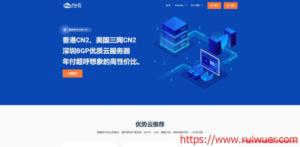 Pia云暑期重磅7折优惠券piayunnb,香港CN2直连大陆1H2G仅17.5元/月-瑞吾尔