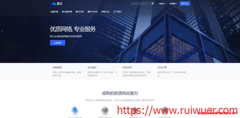 速云:495元/月/4核/4GB内存/50GB SSD空间/不限流量/500Mbps-1Gbps端口/KVM/香港HGC/香港HKT-瑞吾尔
