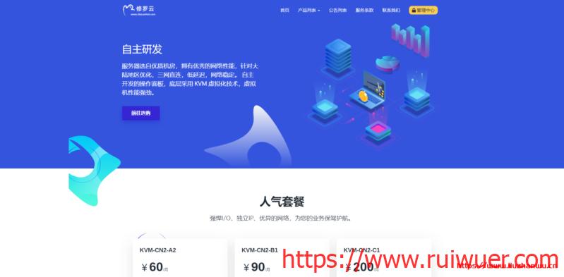 修罗云:成立两周年特惠,有深港IPCL、香港HKT、广州、中山、徐州、杭州、佛山等,最低6折起-瑞吾尔