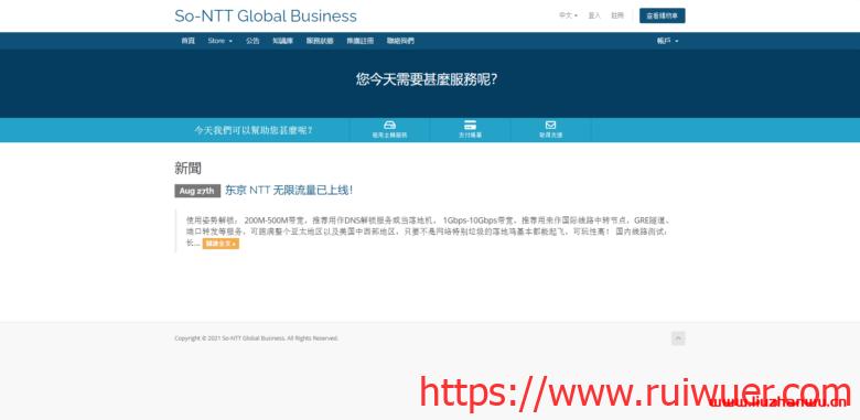 So-NTT:300元/月/2核/2GB内存/20GB SSD空间/不限流量/200Mbps-10Gbps端口/独立IP/KVM/日本NTT-瑞吾尔