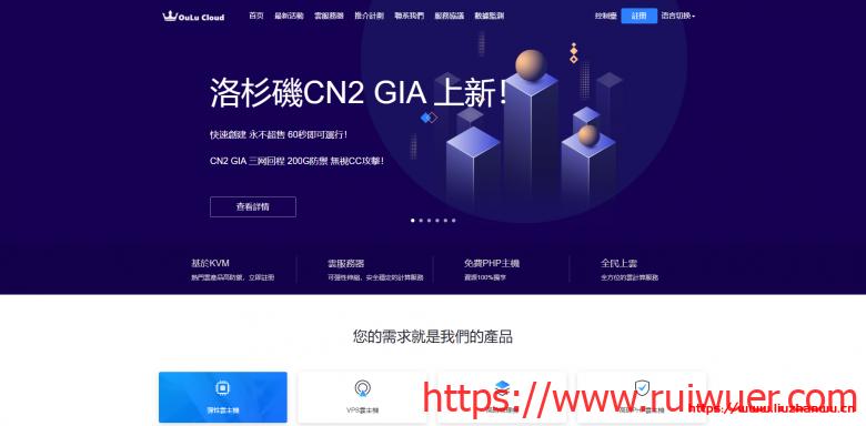 OuluCloud:CN2 GIA线路高防御服务器/香港/圣何塞/洛杉矶/加拿大/500GDDOS防护-瑞吾尔