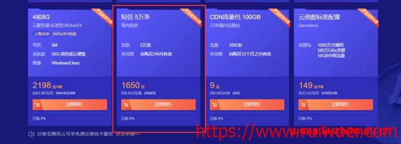 腾讯云:群发短信多少钱一条?国内低至0.033元境外低至0.12元-瑞吾尔