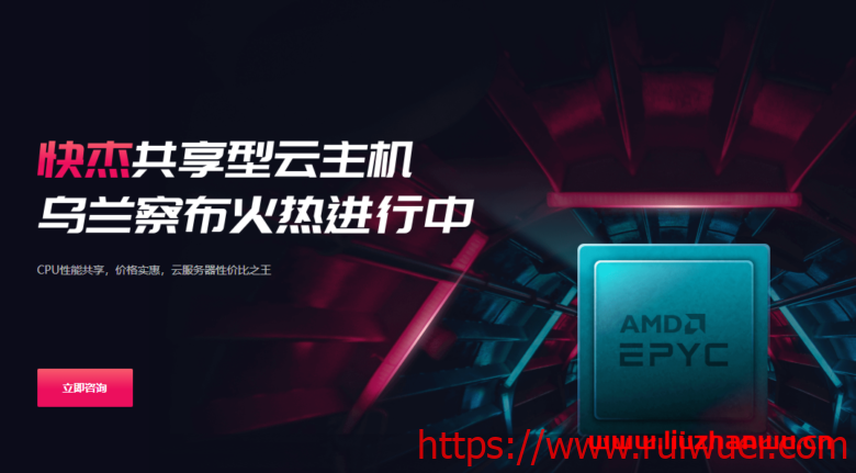 UCloud优刻得:乌兰察布机房正式建成商用,快杰共享型云主机新上线,AMD Rome EPYC2处理器,4核心8G内存,182元/月,高性能高性价比-瑞吾尔