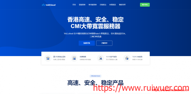 #中秋优惠#VoLLcloud:香港三网CMI线路低至7折,100Mbps起步,月付低至$3.2-瑞吾尔