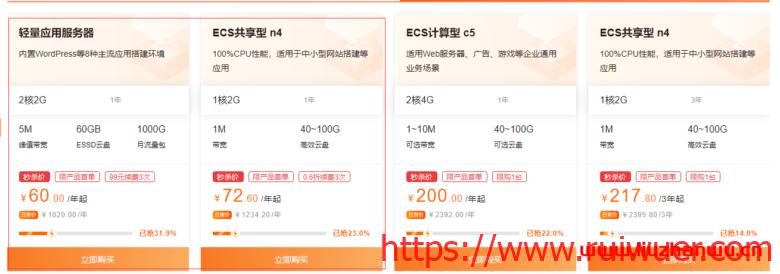 阿里云和腾讯云轻量应用服务器推荐,2核4G8M首年低至74元-瑞吾尔