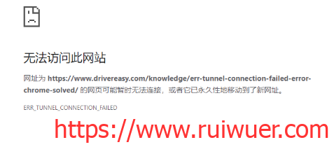 解决无法访问此网址,网址永久性地移动到新网址的问题(ERR_TUNNEL_CONNECTION_FAILED)-瑞吾尔