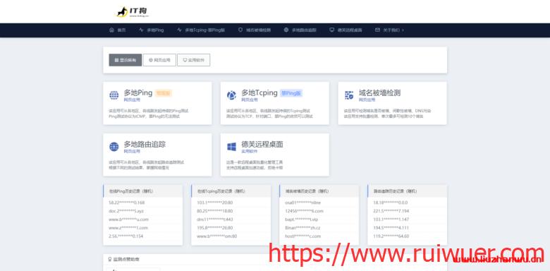IT狗:在线ping,在线tcping,多线路持续ping,50+服务器支持,不断增加中-瑞吾尔
