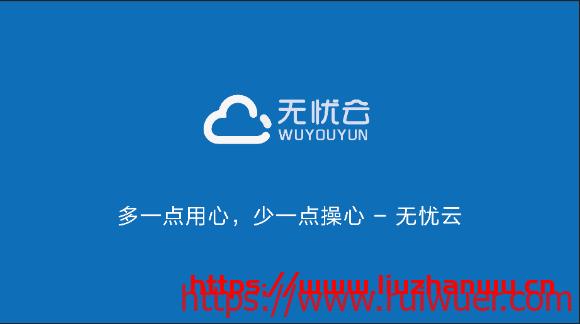 #开学季#无忧云:4核/4G/80G/5Mbps不限流量/洛阳BGP/月付59元,带5G防御-瑞吾尔