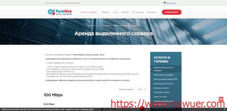 park-web:俄罗斯新西伯利亚服务器,1Gbps独享带宽,高速直连中国内地-瑞吾尔