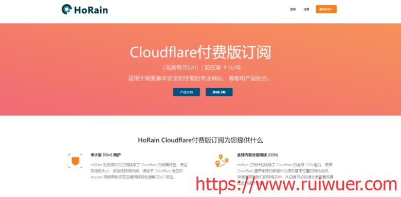 HoRain Cloudflare Pro付费版订阅50元/年_含WAF/自定义页面规则/5秒盾/ddos防御及报警策略-瑞吾尔