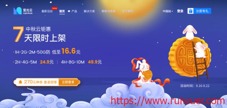 萤光云:1核/2G/50G硬盘/2Mbps不限流量/福州/五年付999元,折合每月16元-瑞吾尔