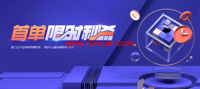腾讯云:74元/年,2核/4G内存/80gSSD/8M带宽,可选广州/上海/北京/成都-瑞吾尔