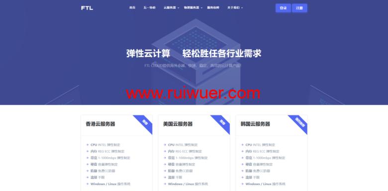 FTL超云中秋活动:香港、美国、韩国超云高配/云服务器特价120元/月起-瑞吾尔