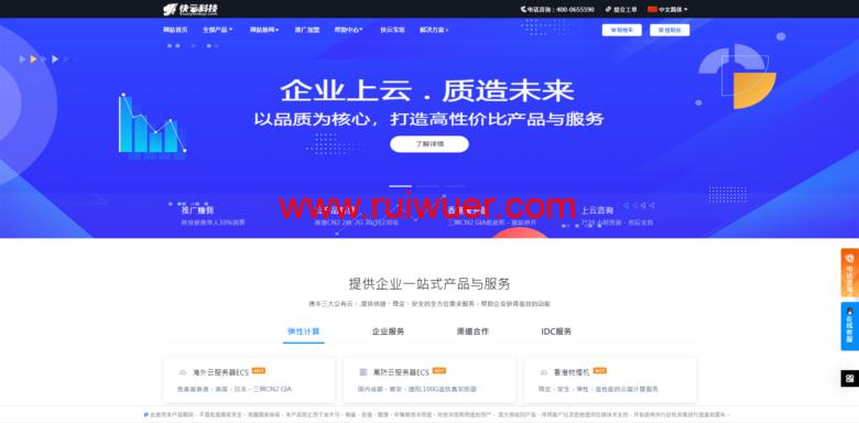 快云科技:贺中秋 迎国庆  云VPS7折 年付仅5折 独立服务器85折 以上产品续费永久同价-瑞吾尔