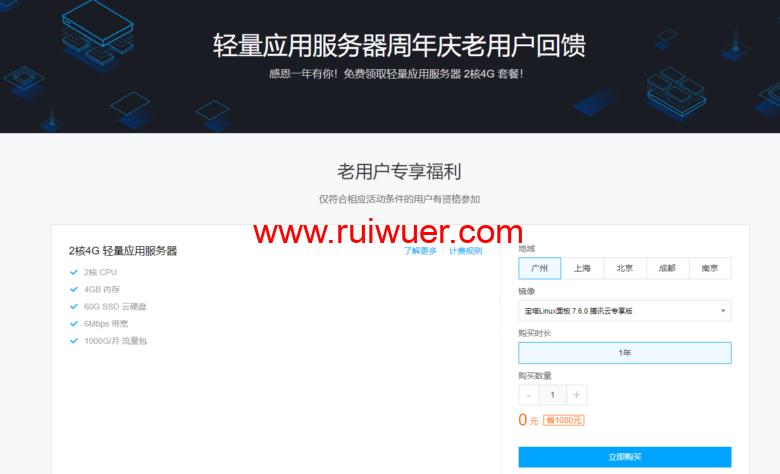 #超值羊毛#腾讯云:免费送2C4G50G SSD6M KVM VPS一台,免费一年-瑞吾尔