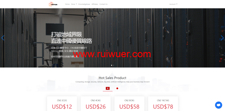Totyun:上新柬埔寨VPS,2核2G内存,10Mps Premium 中国,$12/月起-瑞吾尔
