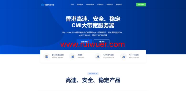 VoLLcloud:香港神线-大带宽VPS-CMI三网直连-堪比CN2 GIA-全场循环促销-最低6折-原生IP解锁NF-瑞吾尔