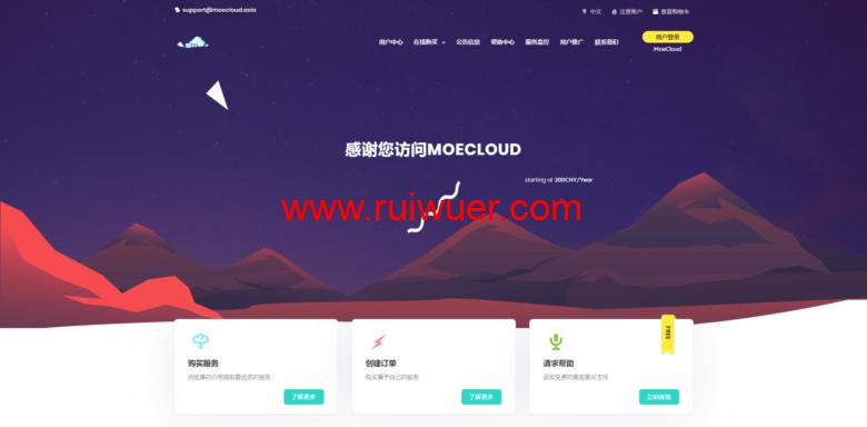 MoeCloud:249元/月/2核/2GB内存/20GB空间/12TB流量/300Mbps-1Gbps端口/KVM/香港HGC-瑞吾尔